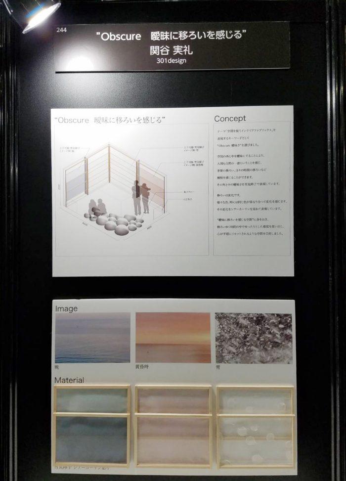 japantex-interior-design-competition2